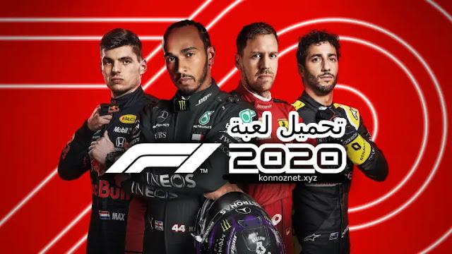 تحميل لعبة F1 2020 للكمبيوتر مجانا