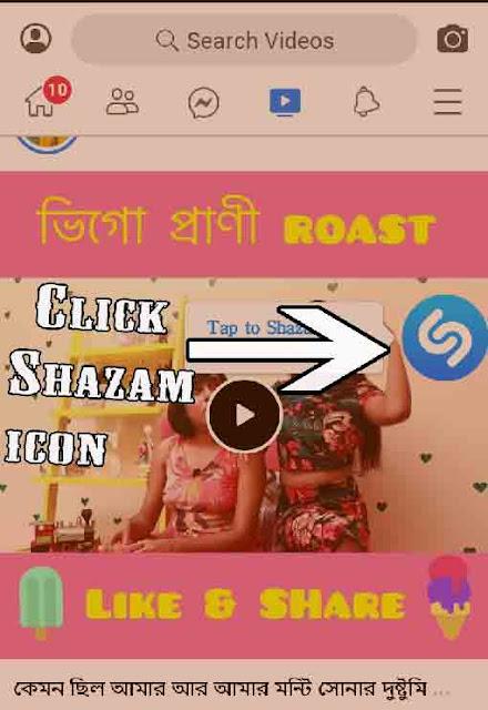 Click shazam icon
