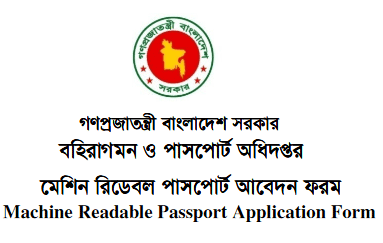 MRP-Passport-Form
