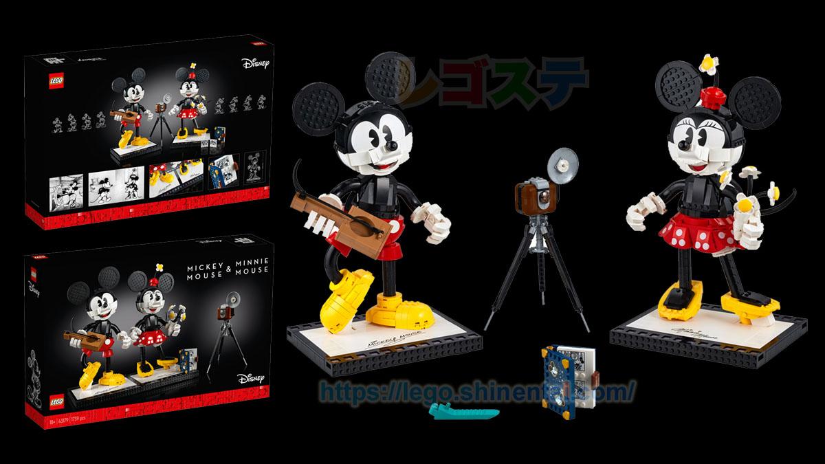 43179 ミッキーマウス&ミニーマウス:レゴ (LEGO) ディズニー(大人LEGO)