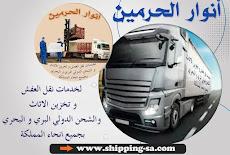 نقل عفش من الدمام الى الكويت 0560533140 مع انهاء اجراءات الشحن من الدمام للكويت