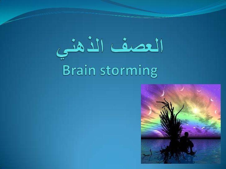 للمعلمين: استراتيجية التدريس باستخدام العصف الذهني !! - صفحة 2 -1-7284