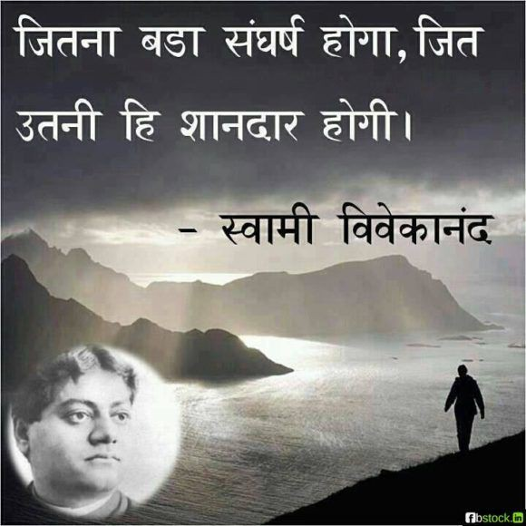 hindi quotes vivekananda 2020