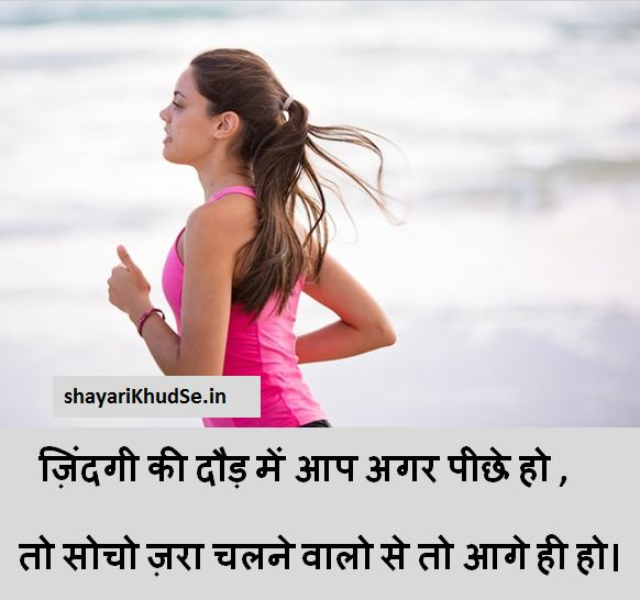 life shayari, life shayari download, life shayari collection