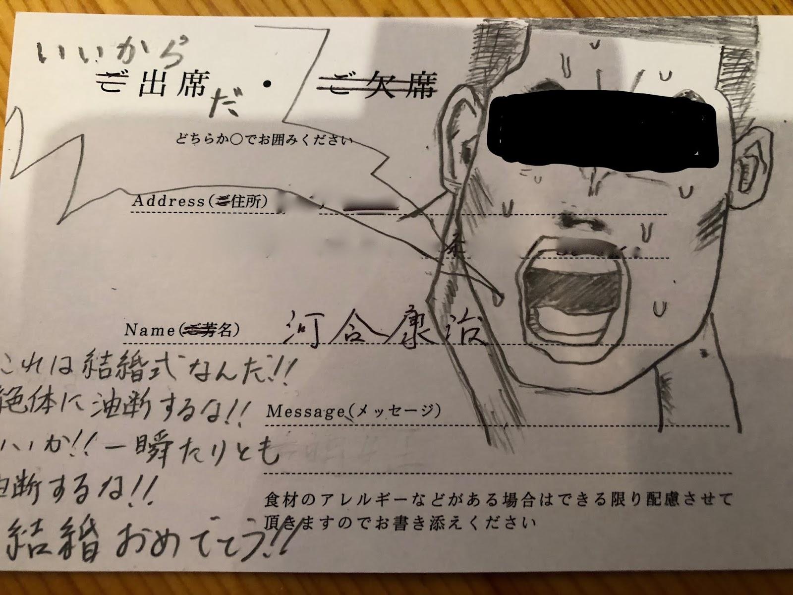 服を脱ごう 旅に出よう Yasube Blog いいから出席だぁー 結婚式の招待状をイラストで返事してみた
