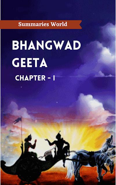 BHAGWAD GEETA - Chapter 1 - Book Summary
