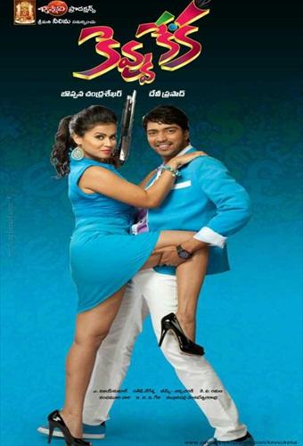 Kevvu Keka 2013 Full Dual Audio Hindi Movie Download