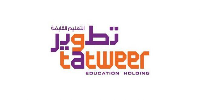 وظائف متاحة فى شركة تطوير التعليم القابضة فى الرياض 2020