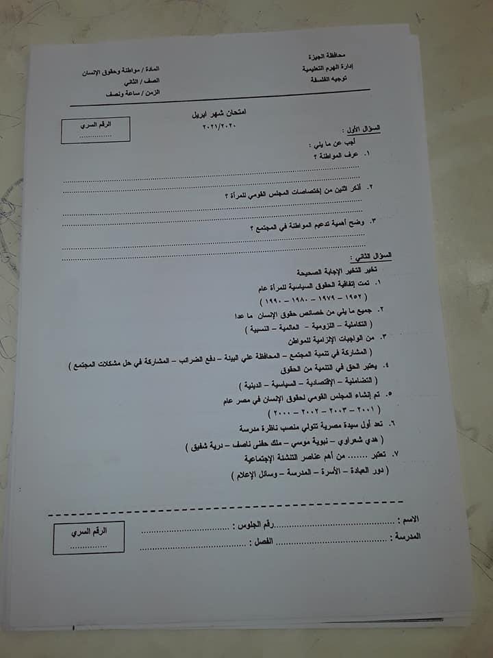 نماذج امتحانات المواد الغير مضافة للمجموع للصف الاول والثاني الثانوى 4