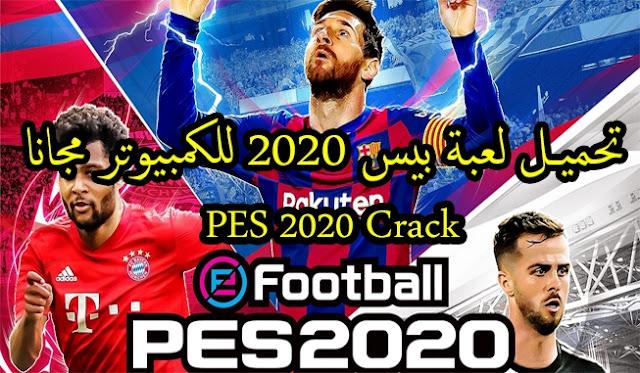 تحميل لعبة eFootball PES 2020 كاملة للكمبيوتر مجانا + ( PES 2020 Crack )