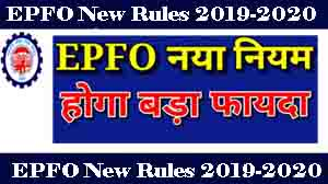 5 New Pf Rules 2019-2020 ~ Marriage, Home Loan, Medical, Education, Retirement