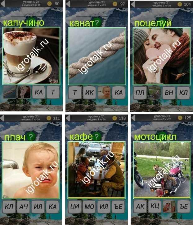 плачет ребенок, поцелуй женщины, сделано капучино в игре 600 забавных картинок 21 уровень