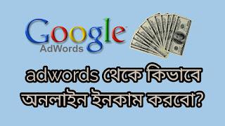 Google adwords থেকে কিভাবে অনলাইন ইনকাম করবো?