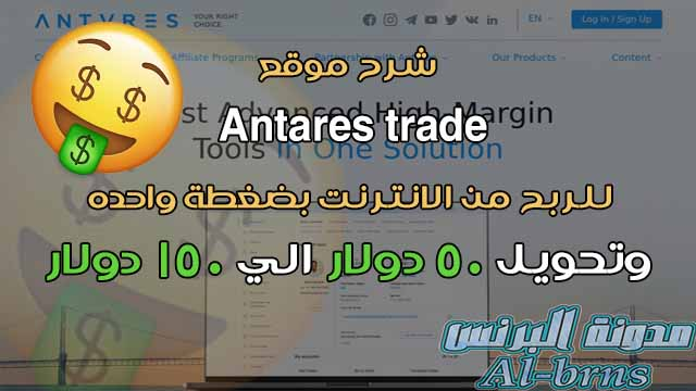 الربح من الانترنت, الربح من الانترنت عن طريق الاستثمار, الربح من الاستثمار, كيفية الربح من الاستثمار, antares, شرح موقع antares trade, مواقع الاستثمار