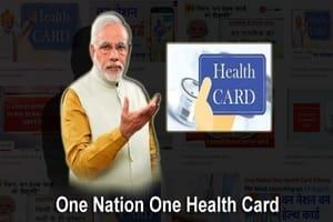 [Apply] एक राष्ट्र एक स्वस्थ्य कार्ड योजना 2021 के लाभ व आवेदन