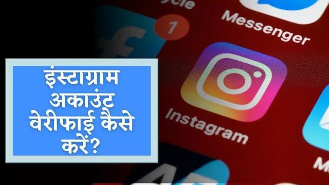 इंस्टाग्राम अकाउंट वेरीफाई कैसे करें? How To Get Blue Tick On Instagram In Hindi