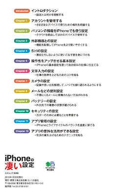 iPhoneの凄い設定 zip online dl and discussion