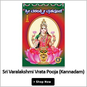 Sri Varalakshmi Vrata Puja - Kannadam
