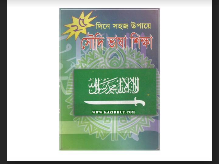 আরবি ভাষা শিক্ষা কোর্স pdf, আরবি ভাষা শিক্ষা কোর্স পিডিএফ ডাউনলোড, আরবি ভাষা শিক্ষা কোর্স pdf download, আরবি ভাষা শিক্ষা কোর্স পিডিএফ,