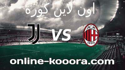مشاهدة مباراة يوفنتوس وميلان بث مباشر اليوم 19-9-2021 الدوري الايطالي