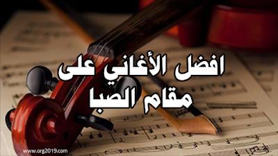 افضل الأغاني على مقام الصبا مقام الراست مقام سوزناك مقام الحجاز