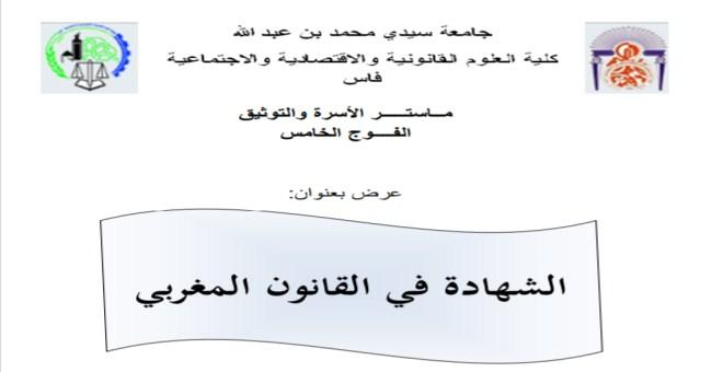 الشهادة في القانون المغربي PDF الشهادة في القانون المغربي PDF الأحكام العامة للشهادة في القانون المغربي نطاق وحجية الإثبات بالشهادة في القانون المغربي شروط شهادة الشهود في القانون الأحكام العامة للشهادة   تعريف الشهادة وشروطها  شهادة الشهود فى قانون الاثبات تعريف الشهادة شروط الشهادة الطعن في شهادة الشهود أنواع الشهادة وخصائصها الشهادة السماعية فى القانون الشهادة الشفوية والمكتوبة  الشهادة المباشرة وغير المباشرة  الشهادة بالتسامع أو بالشهرة العامة خصائص الشهادة  متى تسقط شهادة الشهود نطاق وحجية الإثبات بالشهادة في القانون المغربي  تعريف الشهادة في القانون المغربي  مفهوم الشهادة في القانون المغربي  شهادة الزور في القانون المغربي  شهادة السماع في القانون المغربي  شهادة اللفيف في القانون المغربي  شهادة التسليم في القانون المغربي  شهادة الاستغلال في القانون المغربي  موانع قبول الشهادة في القانون المغربي  التراجع عن الشهادة في القانون المغربي  الامتناع عن الشهادة في القانون المغربي  شروط صحة الشهادة في القانون المغربي  موانع الشهادة في القانون الجنائي المغربي  حكم الامتناع عن الشهادة في القانون المغربي  شروط الشهادة في القانون الجنائي المغربي  حكم شهادة في القانون المغربي شهادة الشهود فى القانون الجنائى نطاق الاثبات في الشهادة حجية الإثبات بالشهادة  الطعن في الشهادة وردها   حجية الشهادة في الاثبات pdf الشهادة في القانون المغربي الوسيط في شرح القانون المدني القانون المدني نظرية الإثبات الإثبات بشهادة الشهود في المواد المدنية والتجارية والجنائية والأحوال الشخصية قواعد الإثبات في المواد المدنية والتجارية شهادة الشهود والقرائن وحجية الشيء المحكوم فيه الإثبات مناطه وضوابطه في المواد المدنية والتجارية
