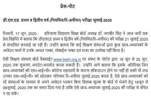 image  BSEH D.El.Ed. Exam July 2020 @ Haryana-Education-News.com
