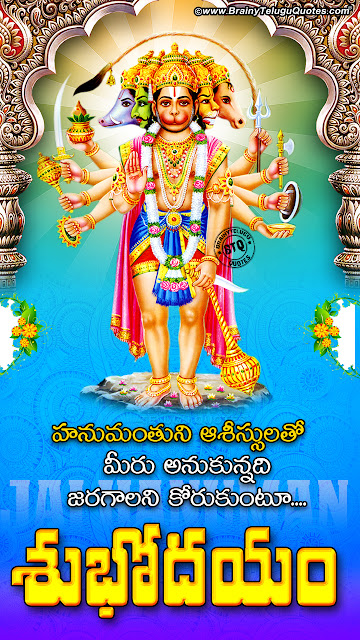 good morning bhakti quotes, hanuman hd wallpapers quotes, good morning bhakti images information in telugu