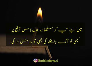 Dard Bhari Shayari In Urdu
