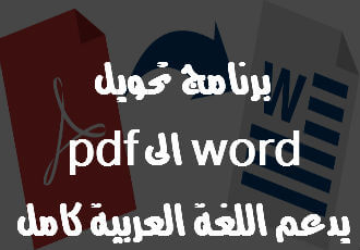 برنامج تحويل Pdf الى Word يدعم اللغة العربية كامل