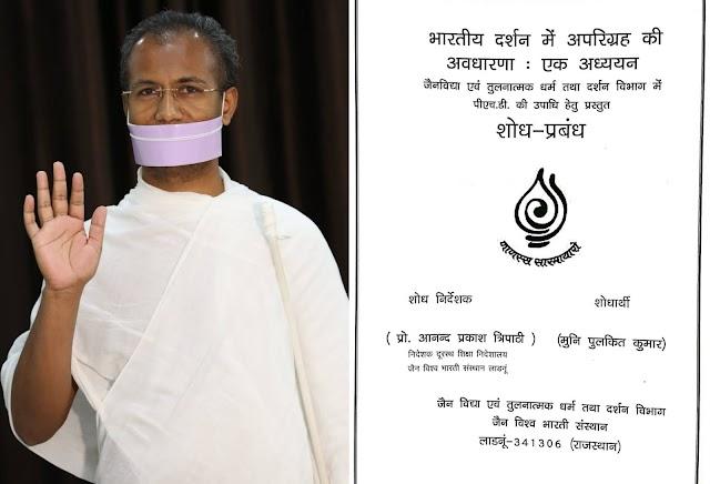 मुनि श्री पुलकित कुमार जी ने जैन विश्व भारती विश्वविद्यालय, लाडनूं से डॉक्टरेट (Ph.D) की उपाधि की प्राप्त
