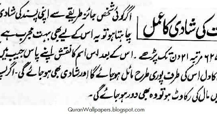 Mohabbat Ki Shadi Ka Amal Love Marriage Wazifa Mujarrab Ya