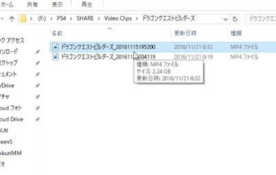 PS4動画PC上スクショ