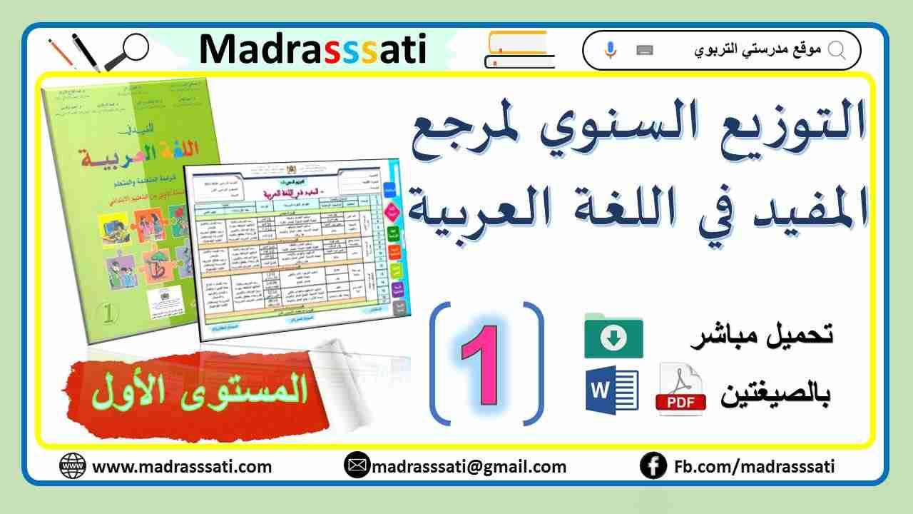 التوزيع السنوي للمفيد في اللغة العربية المستوى الأول