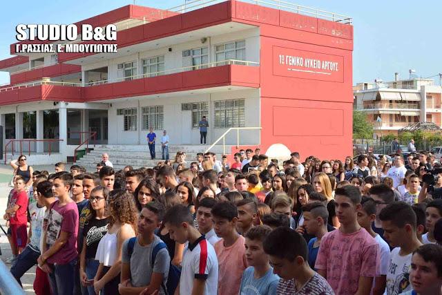 Άργος: Πως και τι ώρα θα γίνει η έναρξη των σχολείων στο 1ο ΓΕΛ , στο 2ο και 3ο Γυμνάσιο