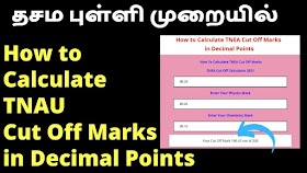 How to Calculate TNAU Cut Off Marks with Decimal Points