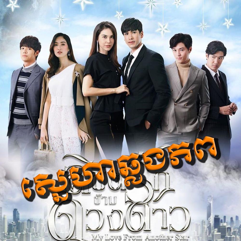 Sneha Chlong Phoub [31Ep]