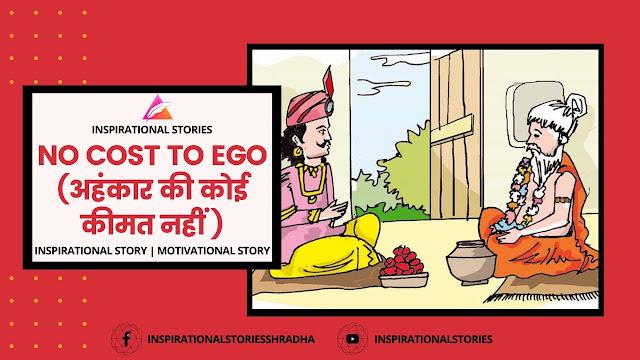 Inspirational Stories - अहंकार की कोई कीमत नहीं (No cost to ego)