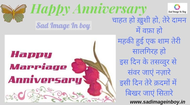 anniversary images in marathi | happy anniversary didi and jiju cake images