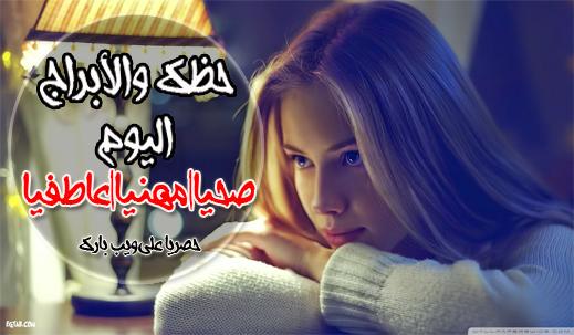 أبراج اليوم الأربعاء 3/2/2023 ليلى عبد اللطيف