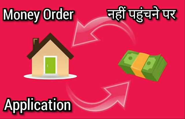 Money order application