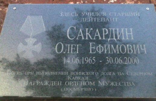 Олег Сакардин
