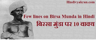 Few lines on Birsa Munda in Hindi