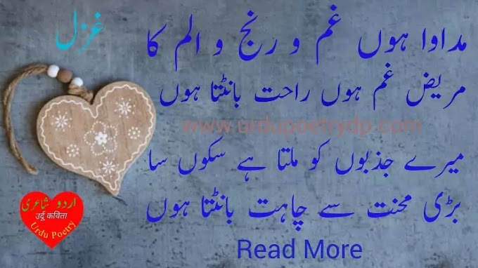 Urdu Ghazal Shayari And Love