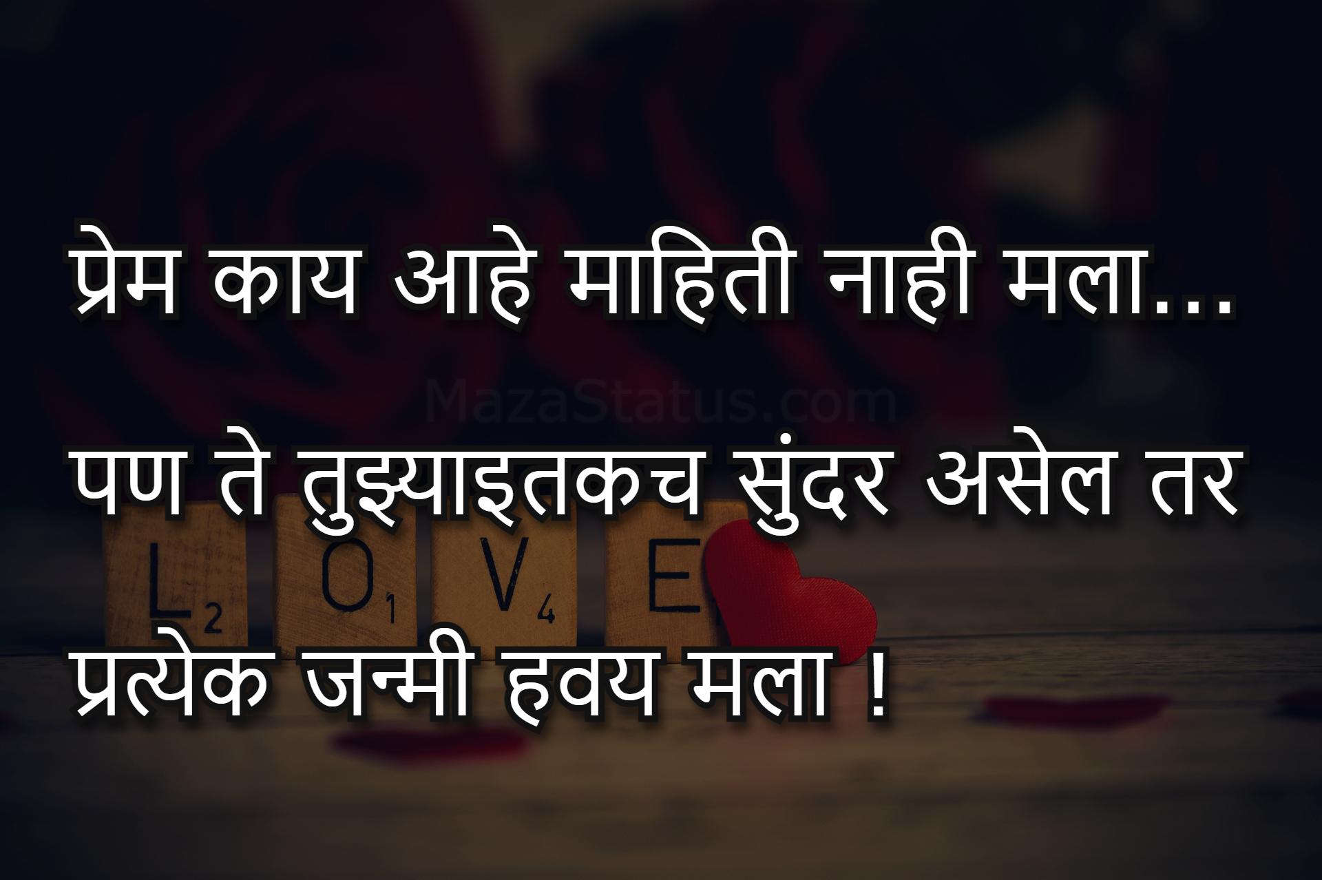 Marathi Love Status - Marathi Love Shayari