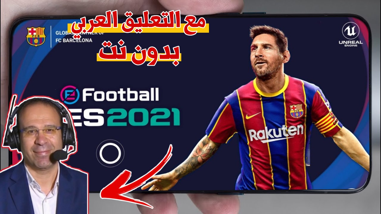 سارع تحميل لعبة PES 2021 Mobile للاندرويد بالتعليق العربي باخر الانتقالات  من مديافاير |  بيس 2021 موبايل