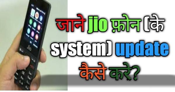 Jio फोन अपडेट कैसे करें? जाने जियो फोन का सिस्टम अपडेट कैसे करें?