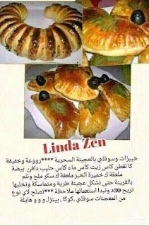 oum walid wasafat ramadan 2021 وصفات ام وليد الرمضانية 146