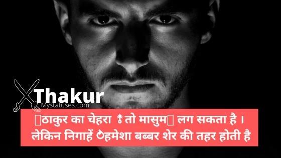 Trending 50+ Babber Sher Thakur status in Hindi