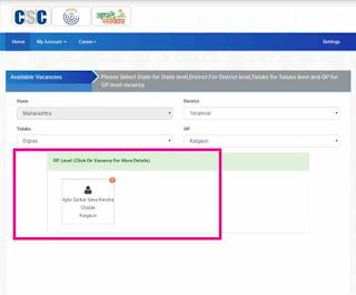 Gram panchayat Operater computer operator online